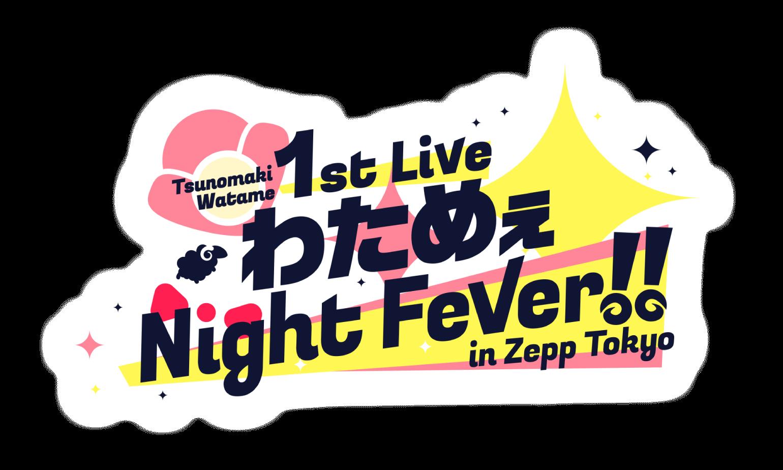 Tsunomaki Watame 1st Live「わためぇ Night Fever!! in Zepp Tokyo」